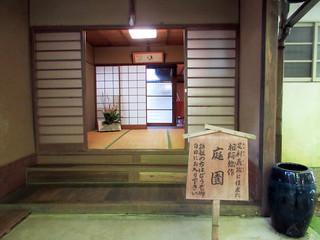長楽寺 - 客殿の入口。受付で抹茶を頼みココへ