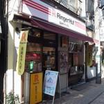 リンガーハット - 慶応仲通り商店街にあります