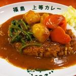 福島上等カレー - 健康野菜カレー