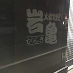大衆割烹 岩亀 - (外観)看板②