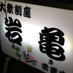 大衆割烹 岩亀 - (外観)看板①