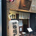 麺屋音 - 店舗外観 2017年9月