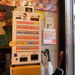 スパゲッティ ピアピア - 券売機