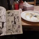 スパゲッティ ピアピア - 食事後の漫画でゆっくり