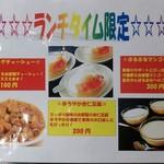 西安刀削麺酒楼 虎ノ門店 -