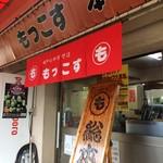 もっこす - さすが神戸の「もっこす」貫録十分です♪(2017.9.13)