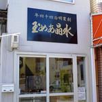 澤の露本舗 - 店舗外観
