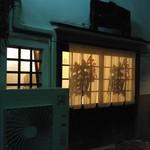 酒処 蔵 - 左の「蔵」と書かれた扉が通常の入口でその右側に小さく見えるのが「入らずの間」!?