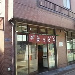 立喰そば かしやま - 田端駅北口から徒歩2~3分