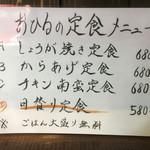 ちょんたま食堂 - メヌー