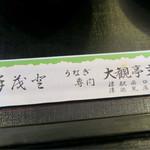 大観亭支店 -