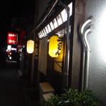 おかげ食堂 -