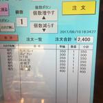 札幌シーフーズ -