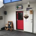 リゾム - 桜坂の裏手にひっそりとお店が