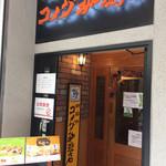 コメダ珈琲店 横浜元町店 - 入口(^∇^)