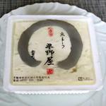 平野とうふ - 白豆腐(木綿豆腐)