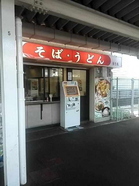 駅そば 土浦華月庵 下り店 - が・い・か・ん