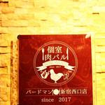 夜景 個室居酒屋 御蔵 -