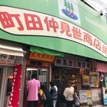 BACKPACKER'S CAFE 旅人食堂  - 町田仲見世商店街内