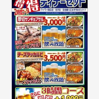 こんなについて3000円⁉「得々ディナーセット」が大人気!