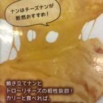 イエティカフェ - チーズナンがおすすめ!