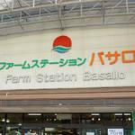 道の駅 原鶴 - 周辺の藤井養蜂場と合わせて、地産地消の買い物を楽しむことができます。