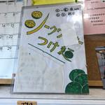 ラーメン二郎 - 【2017.9.13】期間限定シークァーサーつけ麺。