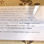 麺工 小烏丸 - 説明書き1【その他】