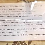 麺工 小烏丸 - 説明書き2【その他】