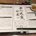 陳建一麻婆豆腐店 - テーブル
