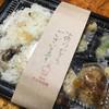 Totonodaidokoro - 料理写真:弁当ひっくり返ってた