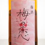 梅酒 680円