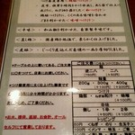 蕎麦助六 - システム