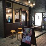 麺処 田ぶし - お店