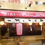 男の肉モツバル suEzou アバアバ -
