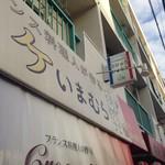 コロッケいまむら - 元フランス料理人のお店