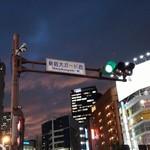 天吉屋 - 大ガードの信号
