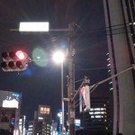 天吉屋 - 新宿警察の信号