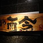 麺や而今 - ☆こちらの看板が目印です(^_-)-☆
