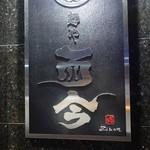 麺や而今 - ☆カッコいい看板(^^ゞ☆