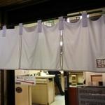 そば作 - 店の暖簾
