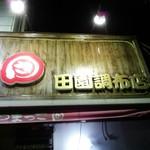 73070025 - 平和島にも支店があります。