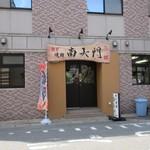 韓国 焼肉 南大門 - 港にある韓国から仕入れられる食材を使った本場韓国の料理が堪能できるお店です。