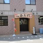 韓国 焼肉 南大門 - お店は港にある福崎公園の横手にあります。