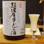 佳肴岡もと - 新澤醸造店・超濃厚ジャージーヨーグルト酒
