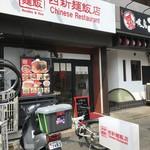 西新麺飯店 - 外観!
