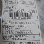 とびしま柑橘工房 - れもんげ ※商品ラベル(2017.08.30)