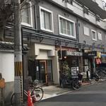 キッチン くじら - 外観 2017.03.09