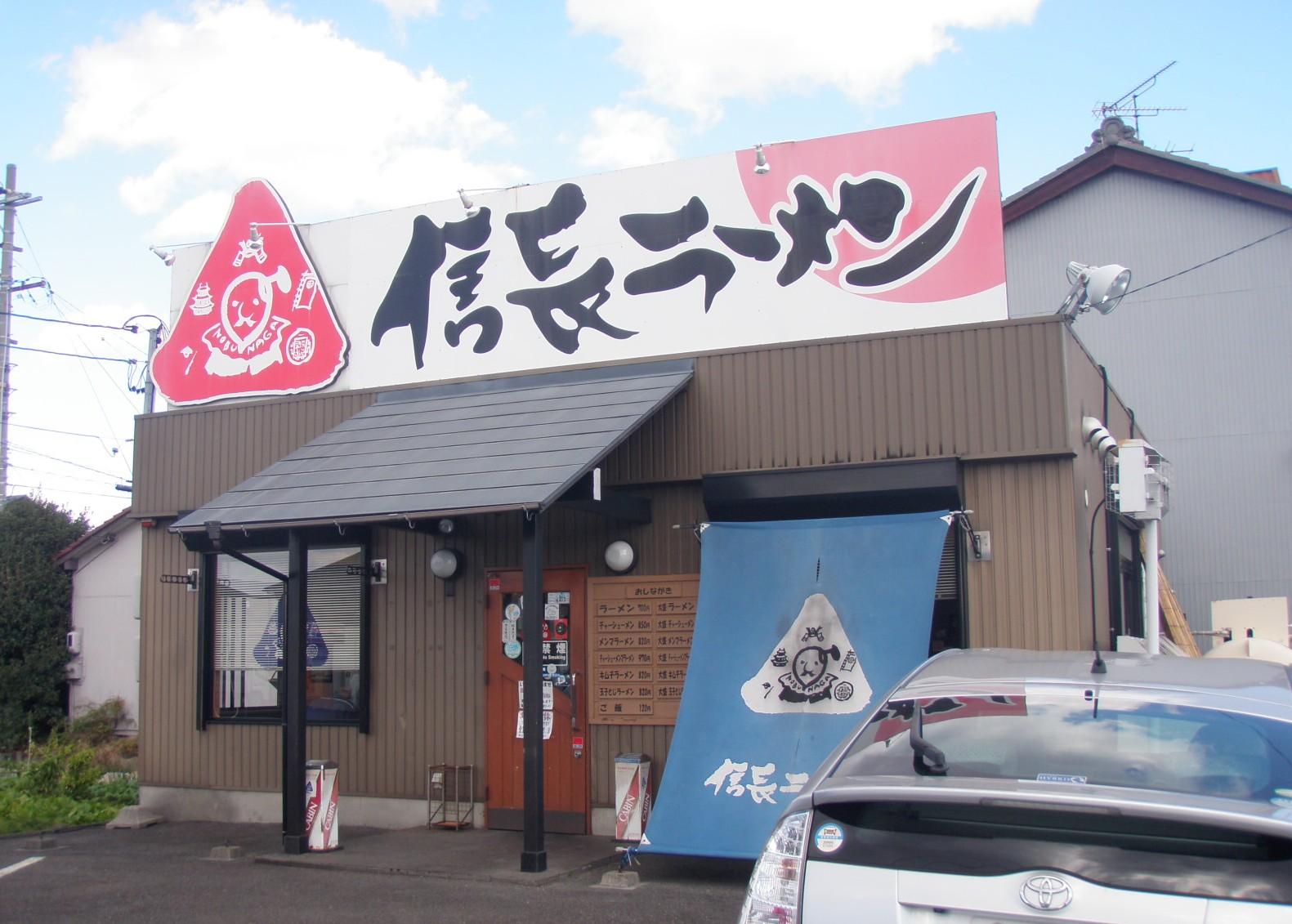 信長ラーメン 清洲本店