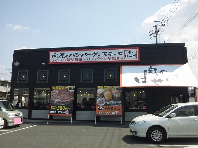 肉のはせ川 豊橋店